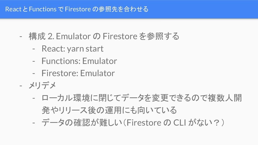 React と Functions で Firestore の参照先を合わせる - 構成 2....