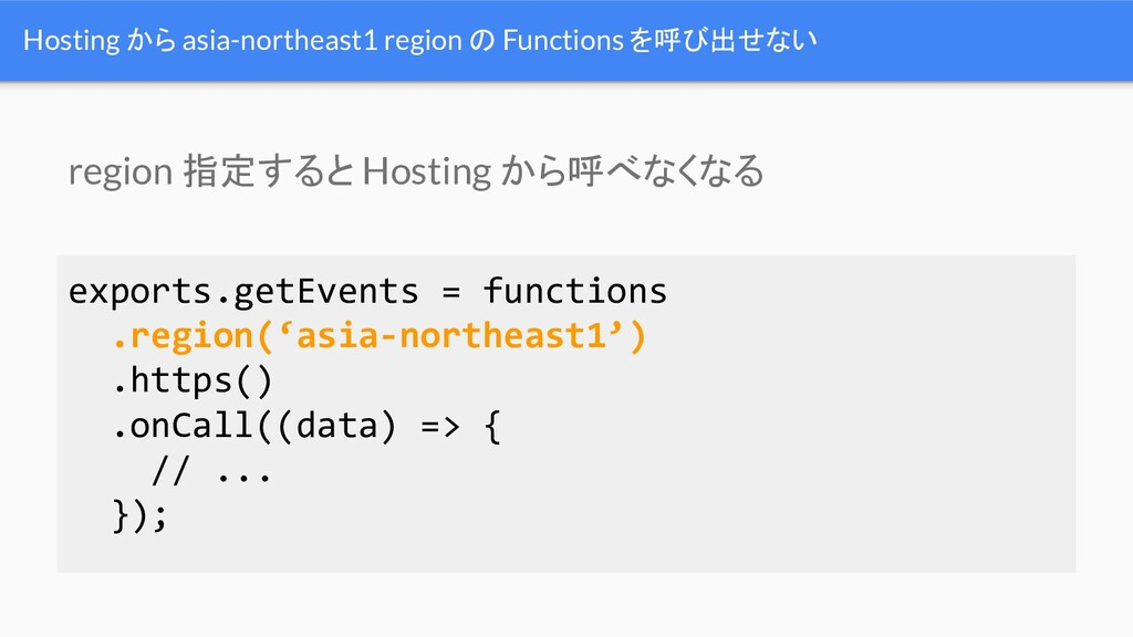 Hosting から asia-northeast1 region の Functions を...