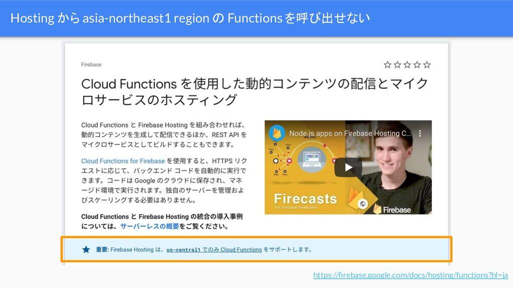 Hosting から asia-northeast1 region の Functions を...