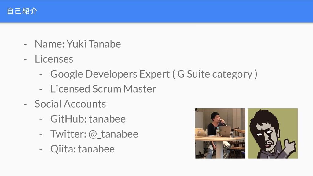自己紹介 - Name: Yuki Tanabe - Licenses - Google De...