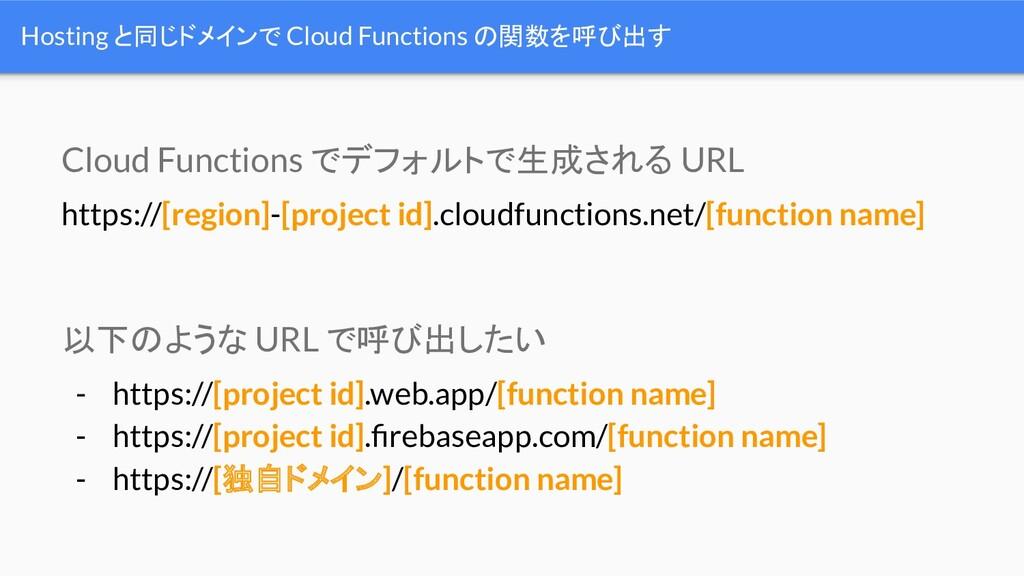 Hosting と同じドメインで Cloud Functions の関数を呼び出す https...