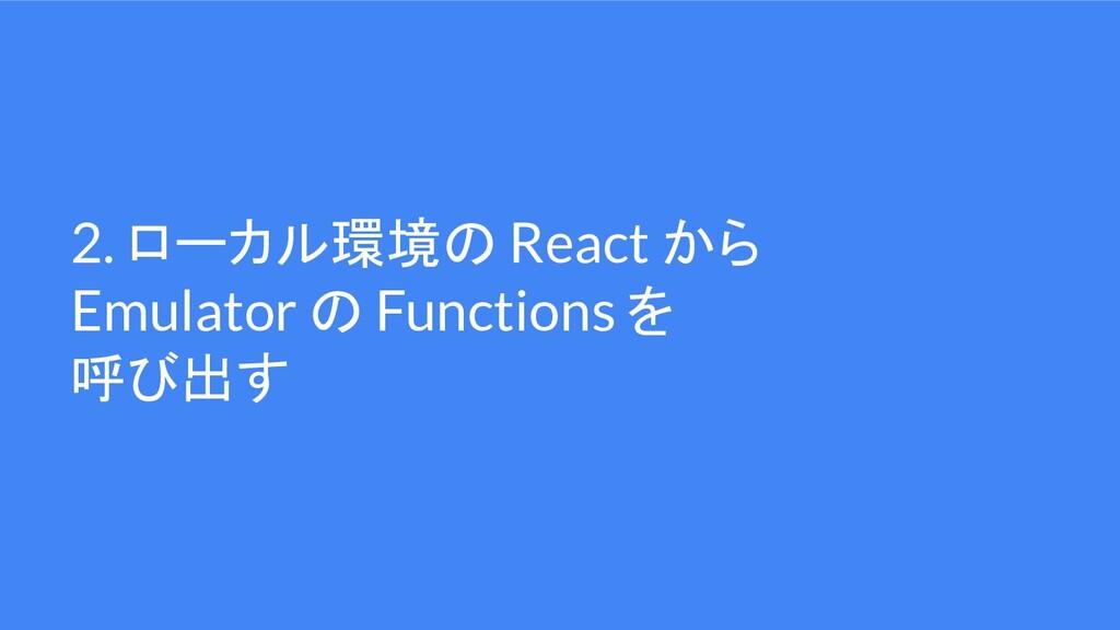 2. ローカル環境の React から Emulator の Functions を 呼び出す
