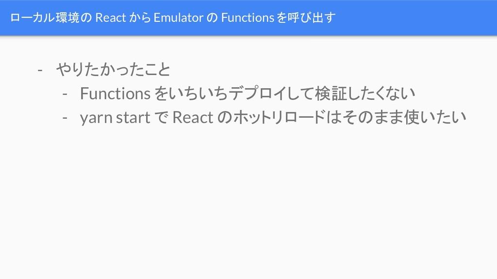 ローカル環境の React から Emulator の Functions を呼び出す - や...