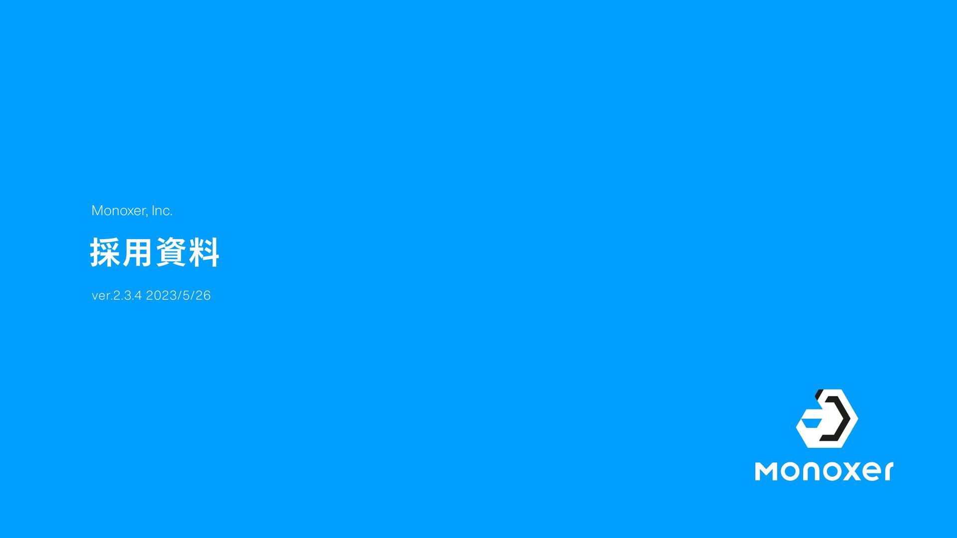 採用資料 記憶を日常に ver.1.2.1 2020/9/25 モノグサ株式会社