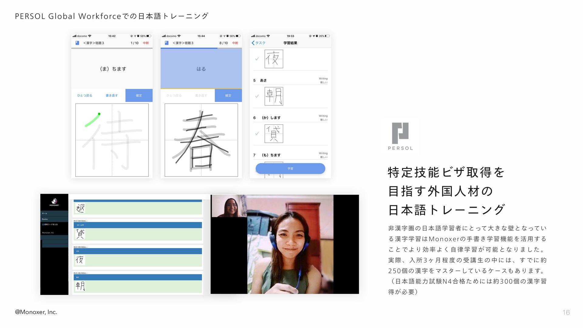 導入事例 1:英進館 16 16 @Monoxer, Inc. 授業スケジュールに合わせ 国語...
