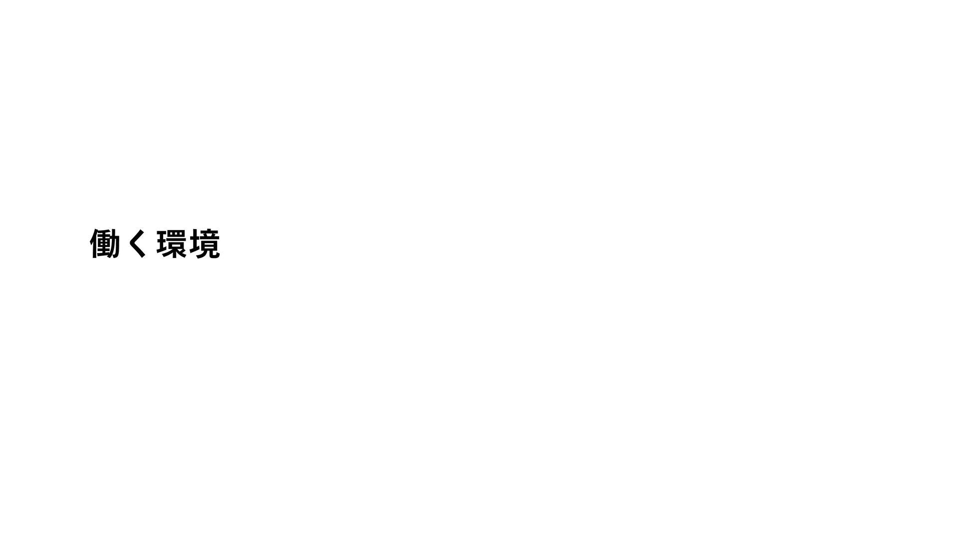 19 19 @Monoxer, Inc. 短期ビジョン 教育業界のDXを推進し 日本一使われる...