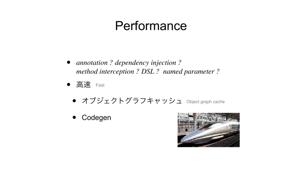 Performance • annotation ? dependency injection...