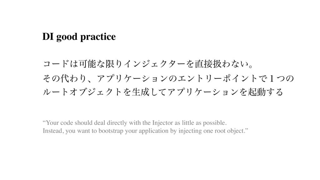 DI good practice ίʔυՄͳݶΓΠϯδΣΫλʔΛѻΘͳ͍ɻ ͦͷ...