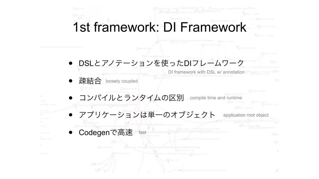 1st framework: DI Framework • DSLͱΞϊςʔγϣϯΛͬͨDI...