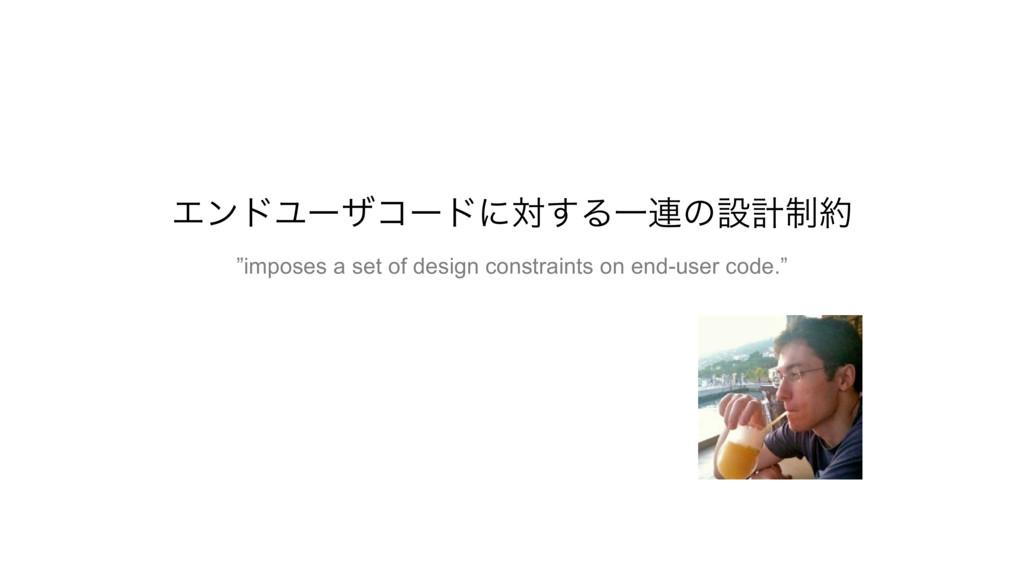 """ΤϯυϢʔβίʔυʹର͢ΔҰ࿈ͷઃܭ੍ """"imposes a set of design c..."""