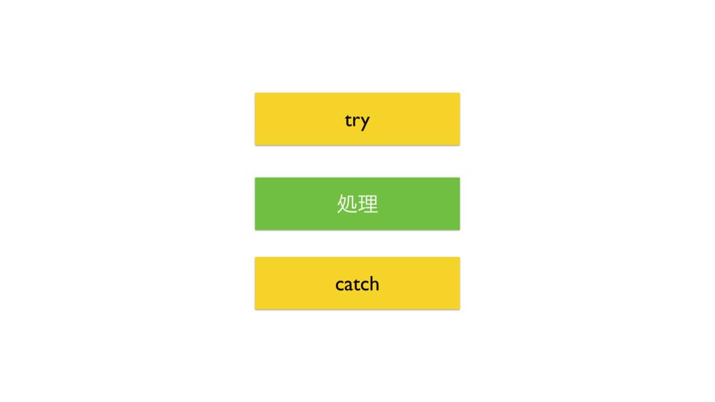 ॲཧ try catch