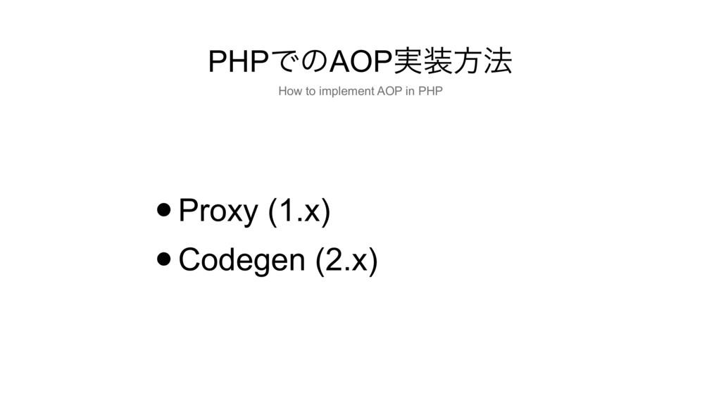 PHPͰͷAOP࣮ํ๏ •Proxy (1.x) •Codegen (2.x) How to...