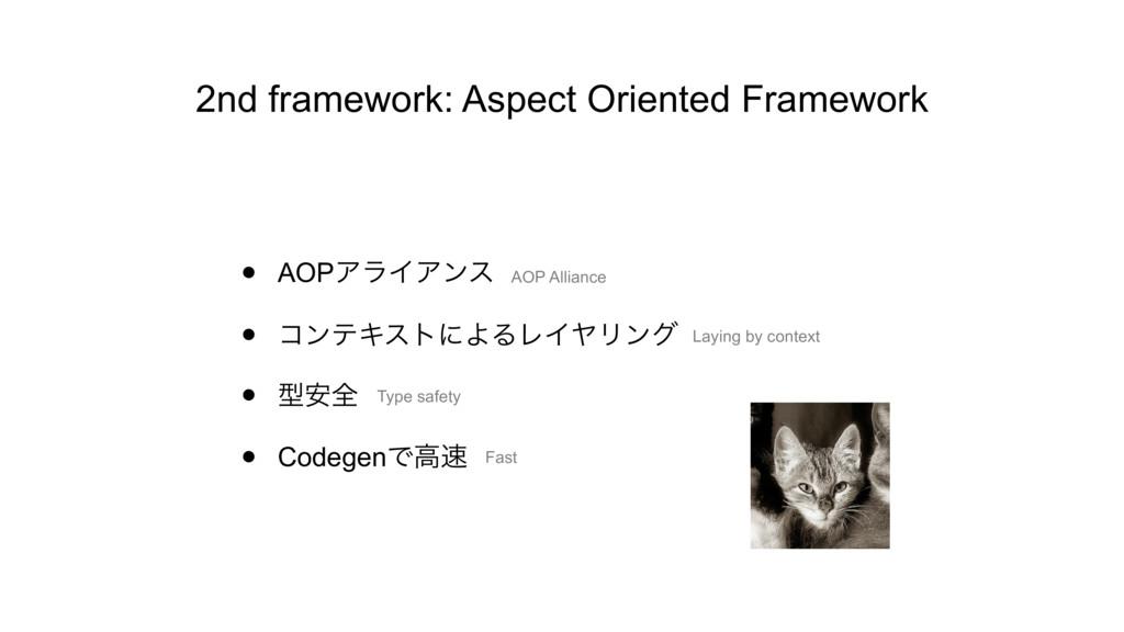 2nd framework: Aspect Oriented Framework • AOPΞ...