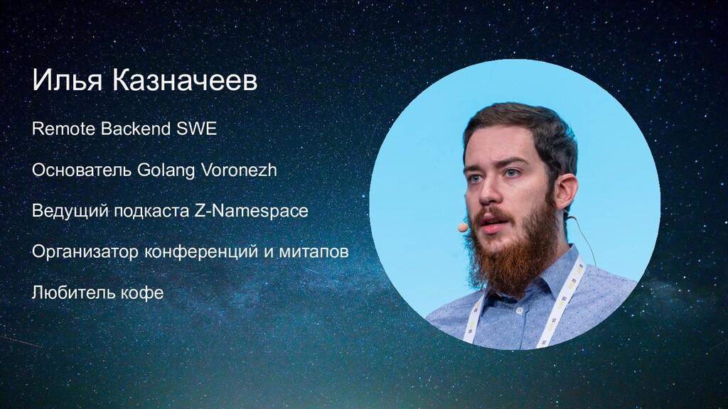 Илья Казначеев Remote Backend SWE Основатель Go...