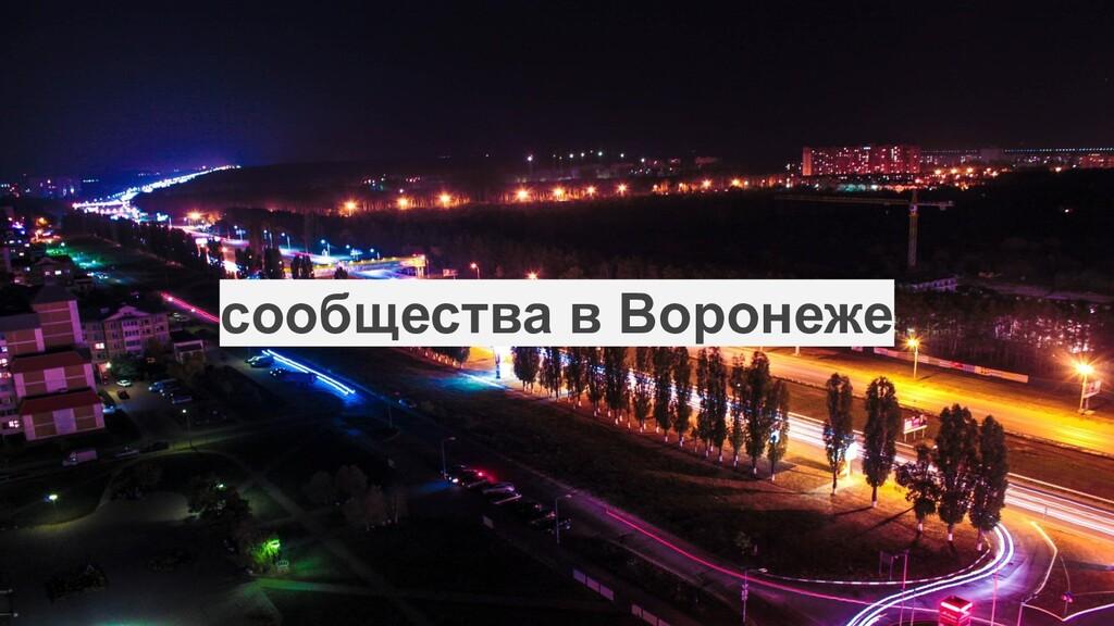 сообщества в Воронеже