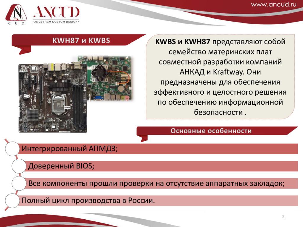 KWBS и KWH87 представляют собой семейство матер...
