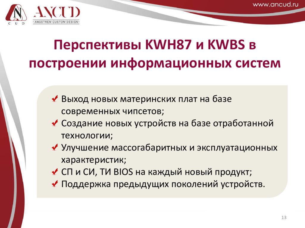 Перспективы KWH87 и KWBS в построении информаци...
