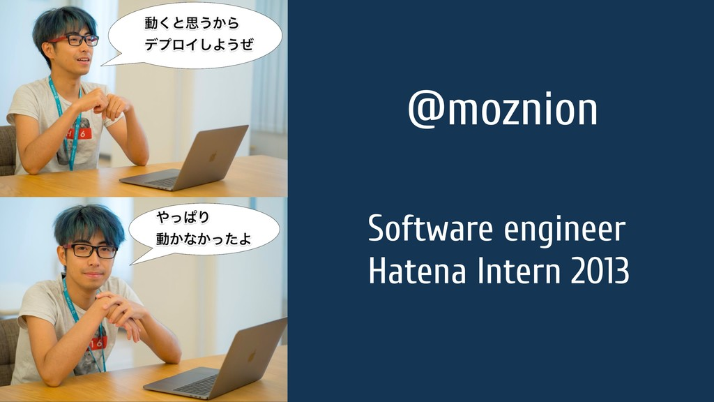 @moznion Software engineer Hatena Intern 2013