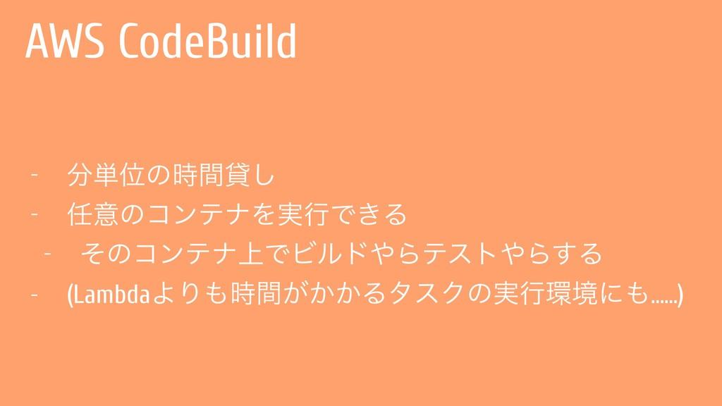 AWS CodeBuild - ୯Ґͷؒି͠ - ҙͷίϯςφΛ࣮ߦͰ͖Δ - ͦͷίϯ...