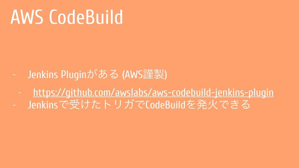 AWS CodeBuild - Jenkins Plugin͕͋Δ (AWSۘ) - htt...