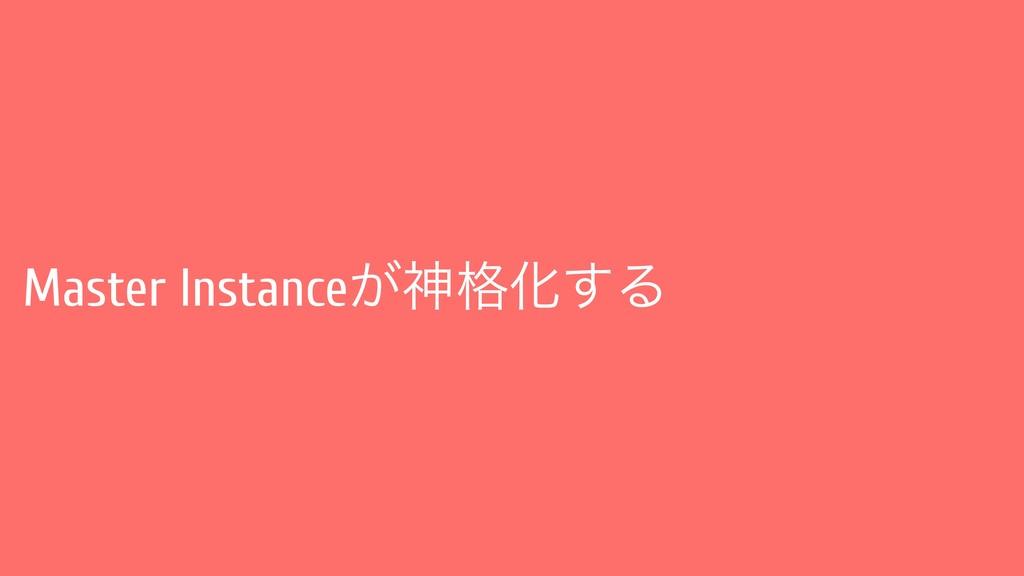 Master Instance͕ਆ֨Խ͢Δ