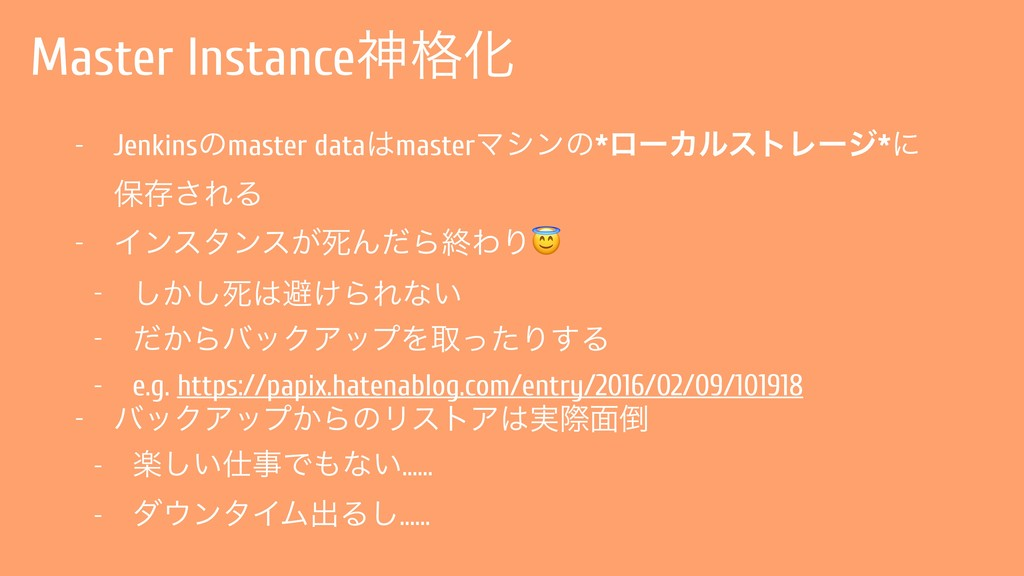 Master Instanceਆ֨Խ - Jenkinsͷmaster data͸master...