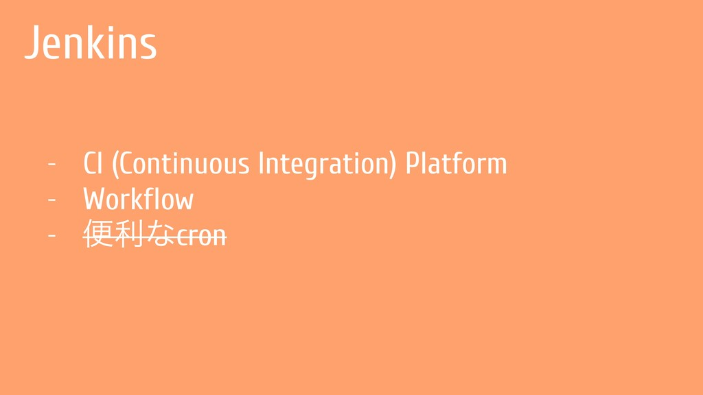 Jenkins - CI (Continuous Integration) Platform ...