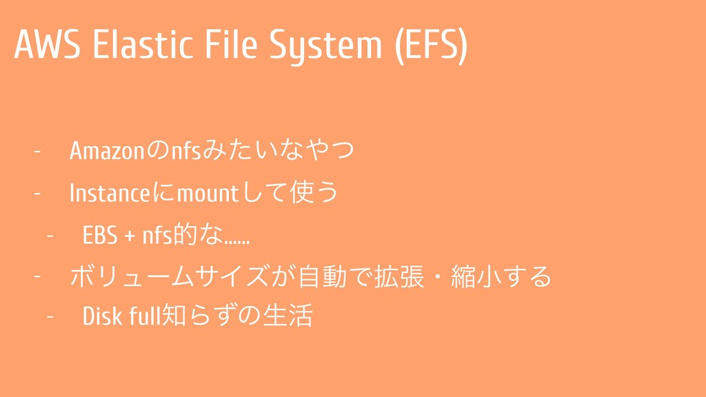 AWS Elastic File System (EFS) - AmazonͷnfsΈ͍ͨͳ...