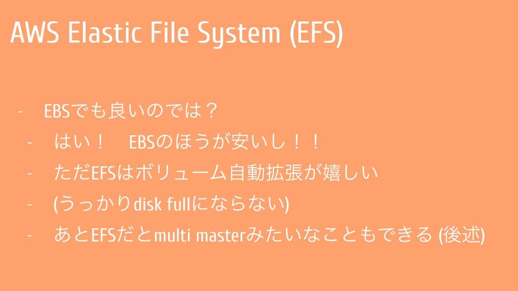 AWS Elastic File System (EFS) - EBSͰྑ͍ͷͰʁ - ...