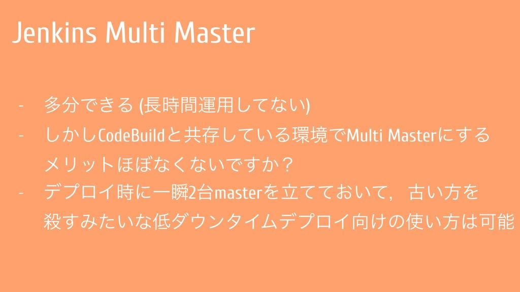 Jenkins Multi Master - ଟͰ͖Δ (ؒӡ༻ͯ͠ͳ͍) - ͔͠͠C...