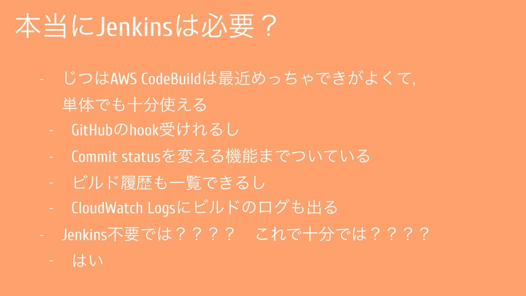 ຊʹJenkinsඞཁʁ - ͭ͡AWS CodeBuild࠷ۙΊͬͪΌͰ͖͕Αͯ͘ɼ...