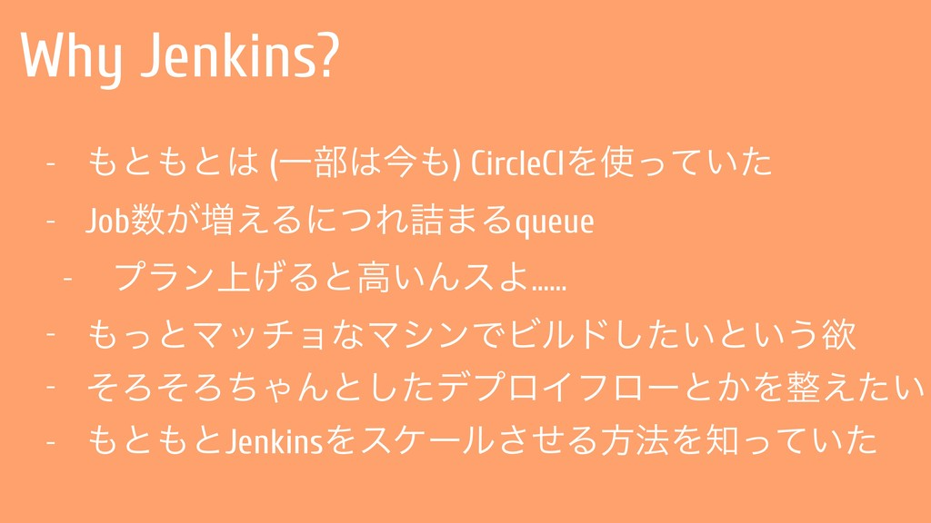 Why Jenkins? - ͱͱ (Ұ෦ࠓ) CircleCIΛ͍ͬͯͨ - J...