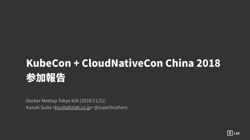 KubeCon + CloudNativeCon China 2018 参加報告 Docker...
