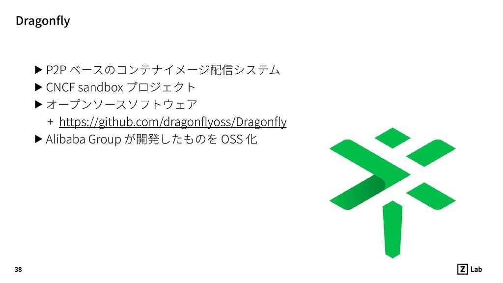 Dragonfly ▶ P2P ベースのコンテナイメージ配信システム ▶ CNCF sandbo...