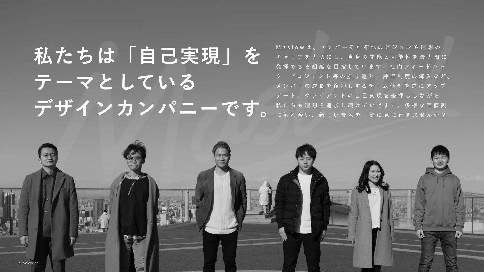 ©Maslow Inc. もくじ 02 Activity 事業内容 パートナー企業様 実績 0...