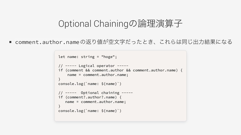 Optional Chaining の論理演算子 comment.author.name の返...