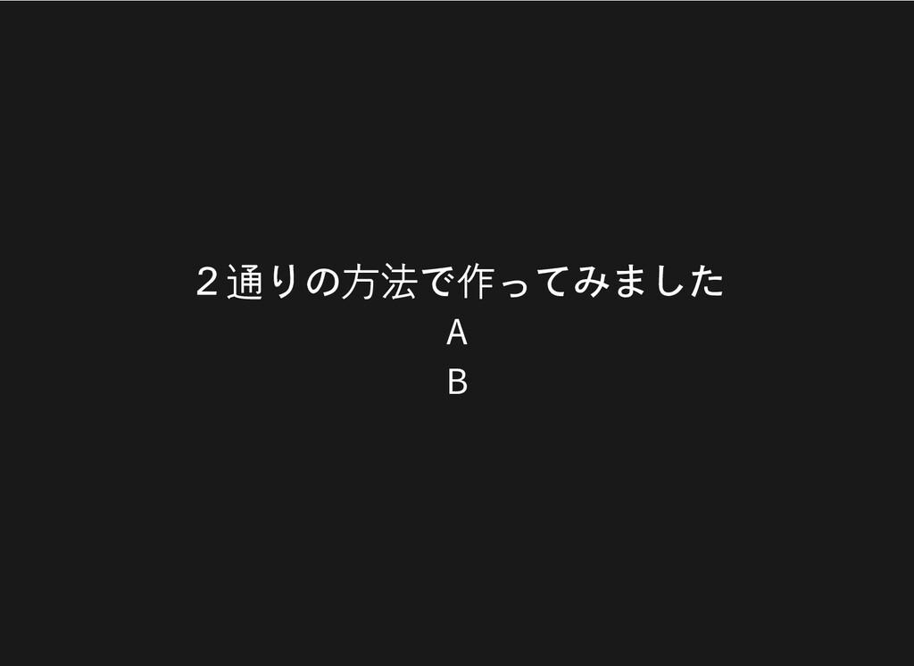 2通りの方法で作ってみました A B