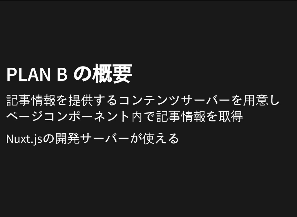 PLAN B の概要 PLAN B の概要 記事情報を提供するコンテンツサーバーを用意し ペー...