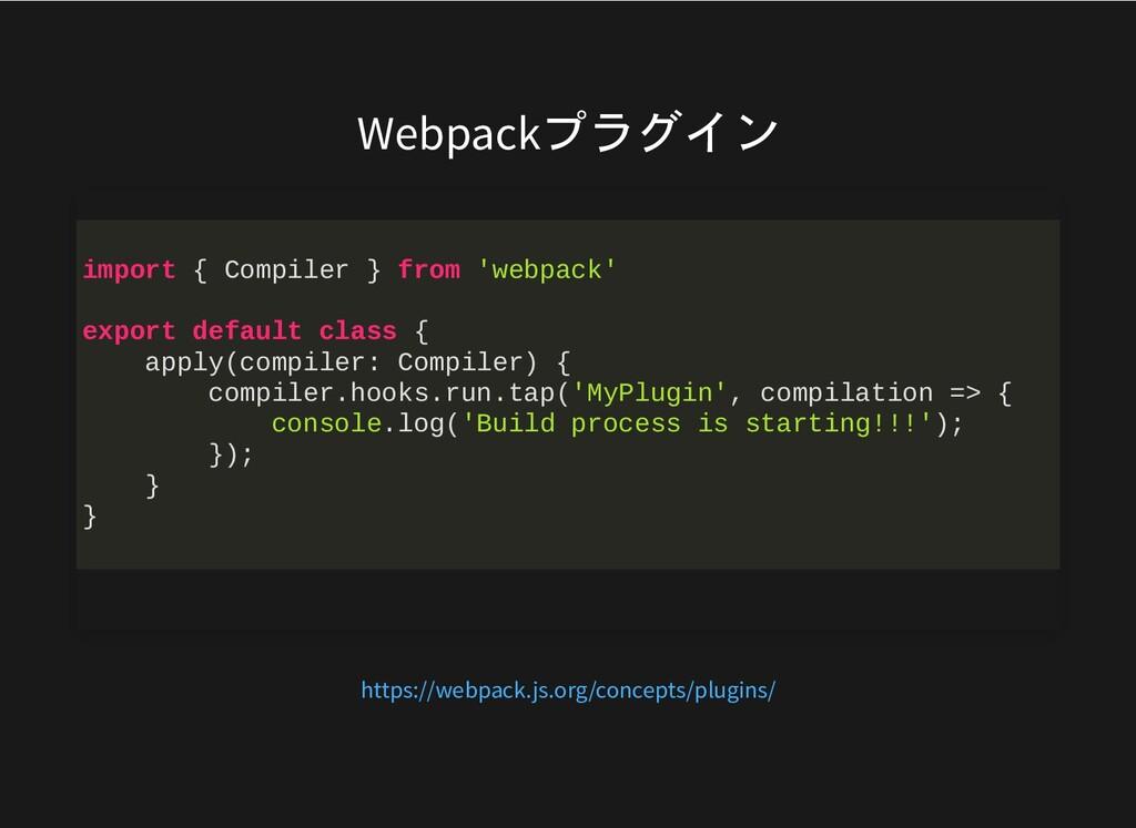 Webpackプラグイン import { Compiler } from 'webpack'...