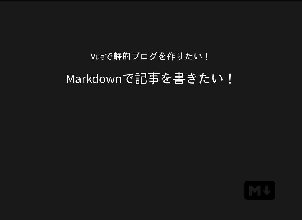 Markdownで記事を書きたい! Vueで静的ブログを作りたい!