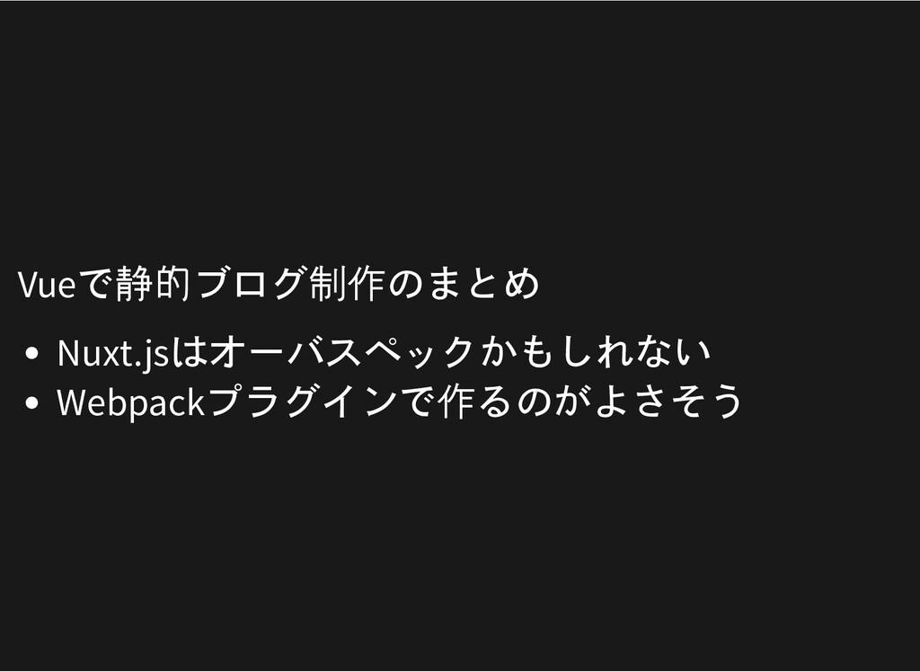 Vueで静的ブログ制作のまとめ Nuxt.jsはオーバスペックかもしれない Webpackプラ...