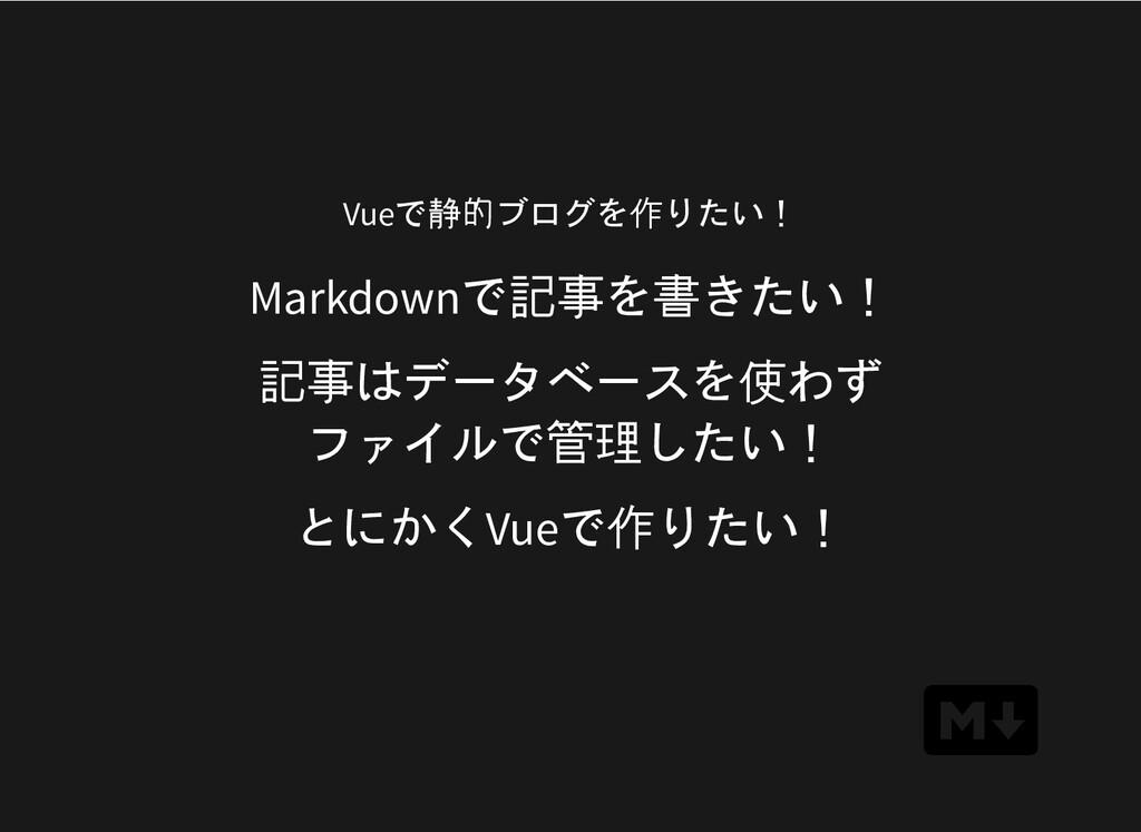 Markdownで記事を書きたい! 記事はデータベースを使わず ファイルで管理したい! とにか...