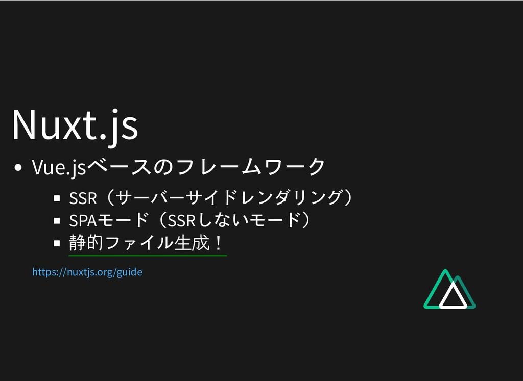 Nuxt.js Vue.jsベースのフレームワーク SSR(サーバーサイドレンダリング) SP...