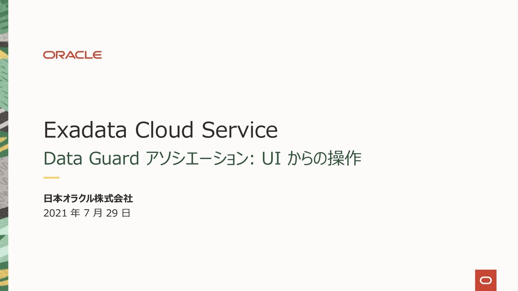 Exadata Cloud Service Data Guard アソシエーション: UI か...