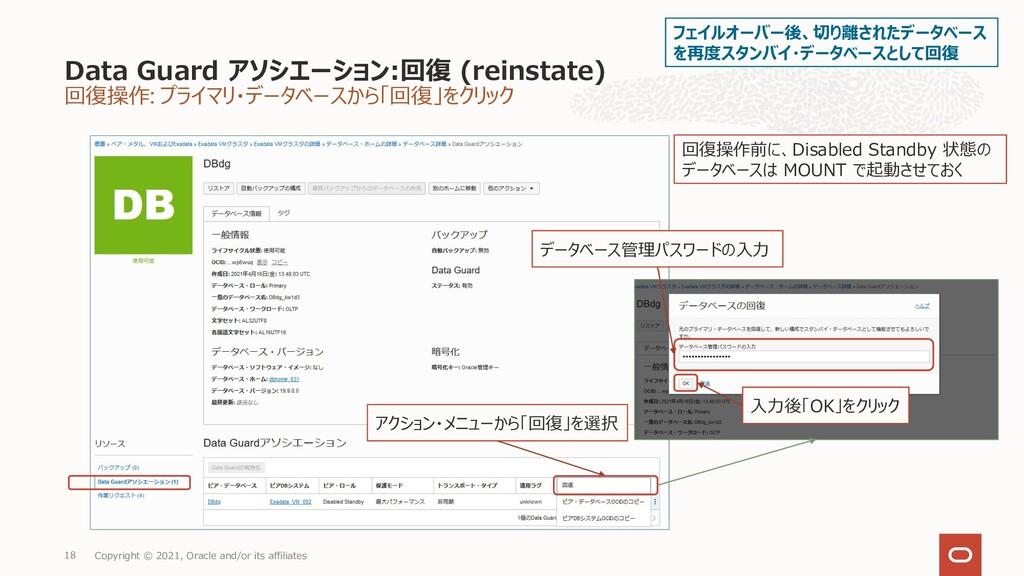 回復操作: プライマリ・データベースから「回復」をクリック Data Guard アソシエーシ...