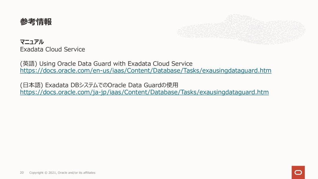 マニュアル Exadata Cloud Service (英語) Using Oracle D...
