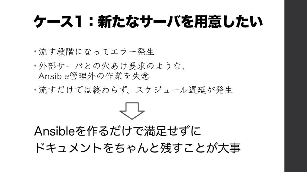 "• ྲྀ͢ஈ֊ʹͳͬͯΤϥʔൃੜ • ֎෦αʔόͱͷ͚݀͋ཁٻͷΑ͏ͳɺ ""OTJCMFཧ..."