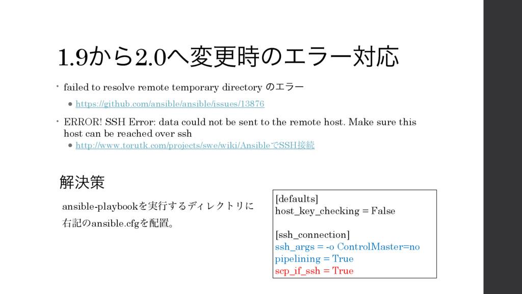 1.9͔Β2.0มߋͷΤϥʔରԠ • failed to resolve remote t...