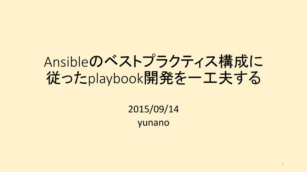 Ansibleのベストプラクティス構成に 従ったplaybook開発を一工夫する 2015/0...