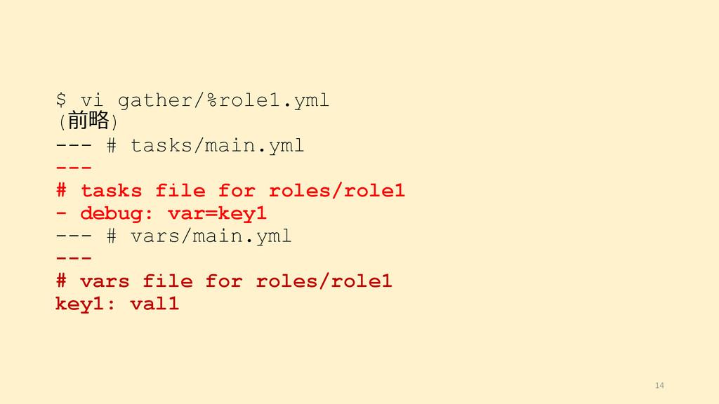 $ vi gather/%role1.yml (前略) --- # tasks/main.ym...